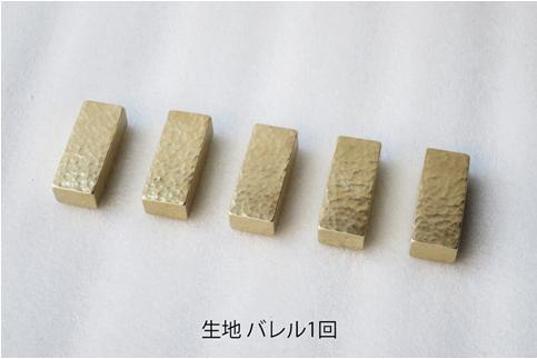 真鍮箸置き(槌目+バレル)
